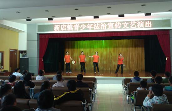 如东县新店镇开展青少年法治宣传专题文艺演出(图)